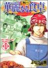 華麗なる食卓 第11巻 2004年01月19日発売