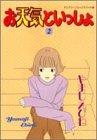お天気といっしょ 2 (YOUNG YOUコミックス)
