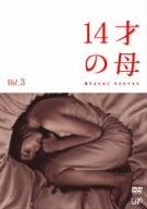 14才の母 愛するために 生まれてきた Vol.3 [DVD]