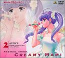 魔法の天使クリィミーマミ コレクションBOX(2) [DVD]