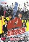 湘南爆走族 [DVD]