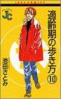 適齢期の歩き方 (10) (ジュディーコミックス)