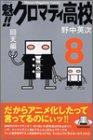 魁!!クロマティ高校 第8巻 2003年11月15日発売