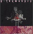 u‐1 kumakura works 1995~2001—熊倉裕一画集 (KCピース)