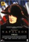 ナポレオン Abel Gance [DVD]