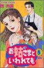 お姑さまといわれても 8 (Be・Loveコミックス)