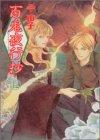 百鬼夜行抄 第12巻 2004年10月20日発売