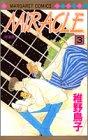 Miracle 3 (マーガレットコミックス)