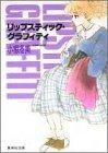 リップスティック・グラフィティ (集英社文庫―コミック版)