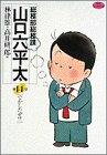 総務部総務課山口六平太 (第14話) (ビッグコミックス)