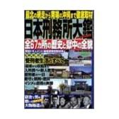 日本刑務所大鑑―全67カ所の歴史と獄中の全貌 (バンブームック)