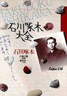 img - for Ishikawa Takuboku taizen (Japanese Edition) book / textbook / text book