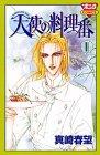 天使の料理番 / 真崎 春望 のシリーズ情報を見る