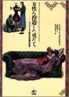img - for Science of sex difference of Victorian - men who forged the woman ISBN: 4875022344 (1994) [Japanese Import] book / textbook / text book