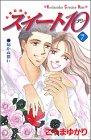 スイート10 (7) (講談社コミックスキス (365巻))