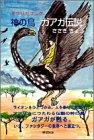 神の鳥ガアガ伝説
