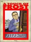 フロスト警部DVD-BOX(5)