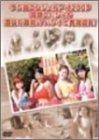 テレ朝エンジェルアイ 2003 卒業スペシャル 最後の聖戦!? ハワイで真剣勝負! [DVD]