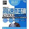 増田忠士の高速正確 ビジネスタイピング