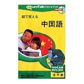 絵で覚える 中国語(北京語)