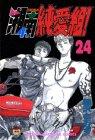 湘南純愛組! (24) (講談社コミックス―Shonen magazine comics (2186巻))