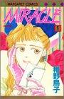 Miracle 1 (マーガレットコミックス)