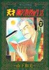 天才柳沢教授の生活 (7) (モーニングKC (1143))