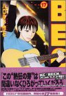 BECK (Volume17) (講談社コミックス―Monthly shonen magazine comics (KCDX1823))