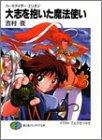大志を抱いた魔法使い―ハーモナイザー・エリオン (富士見ファンタジア文庫)