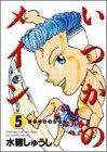 いつかのメイン 5 (5) (ヤングジャンプコミックス)