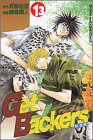 GetBackers奪還屋 (13) (少年マガジンコミックス)