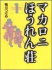 マカロニほうれん荘 (1)