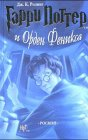 Garry Potter 5 i orden Feniksa. Harry Potter and the Order of the Phoenix Russian text