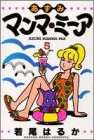 あずみマンマ・ミーア 5 (5) (ヤングジャンプコミックス)