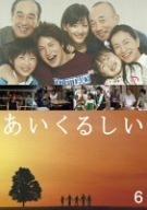 あいくるしい 第6巻 [DVD]