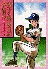 朝子の野球日記 (Volume4) (ビッグコミックスゴールド)