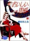 おいしい関係 (3) (ヤングユーコミックス)