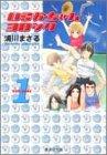 いるかちゃんヨロシク 1 (集英社文庫―コミック版)