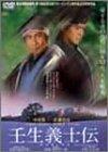 壬生義士伝 [DVD]