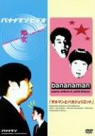 バナナマン 処女&サルマンとバカジュリエット SPECIAL EDITION [DVD]