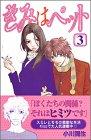 きみはペット (3) (講談社コミックスキス (360巻))