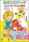 おばけのアッチスーパーマーケットのまき (ポプラ社の小さな童話 52 角野栄子の小さなおばけシリーズ)