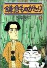 鎌倉ものがたり (6) (アクションコミックス)