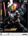 仮面ライダー555 VOL.5 [DVD]