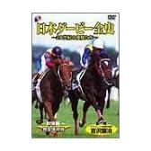 「日本ダービー」全史 [DVD]