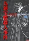 九蓮宝燈殺人事件 (近代麻雀コミックス)