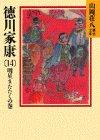 徳川家康(14) (山岡荘八歴史文庫 (36))