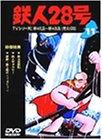 鉄人28号 Vol.11 [DVD]
