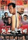 実録 ヒットマン 北海の虎 望郷 [DVD]
