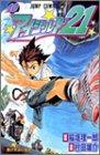 アイシールド21 第10巻 2004年10月04日発売